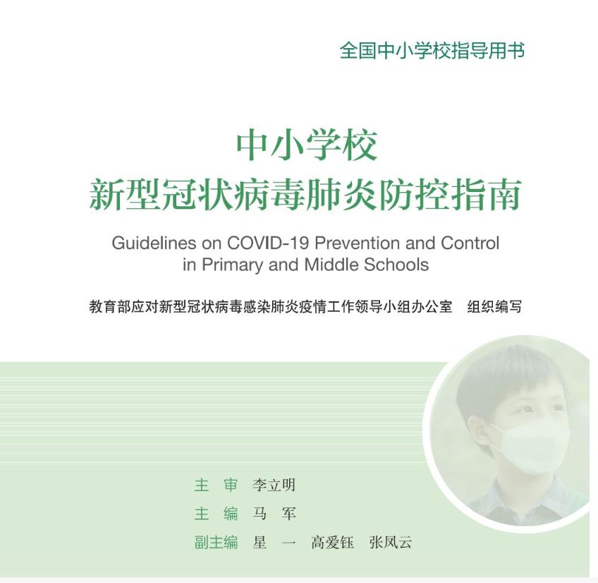 《教育部发布《中小学校新型冠状病毒肺炎防控指南》》