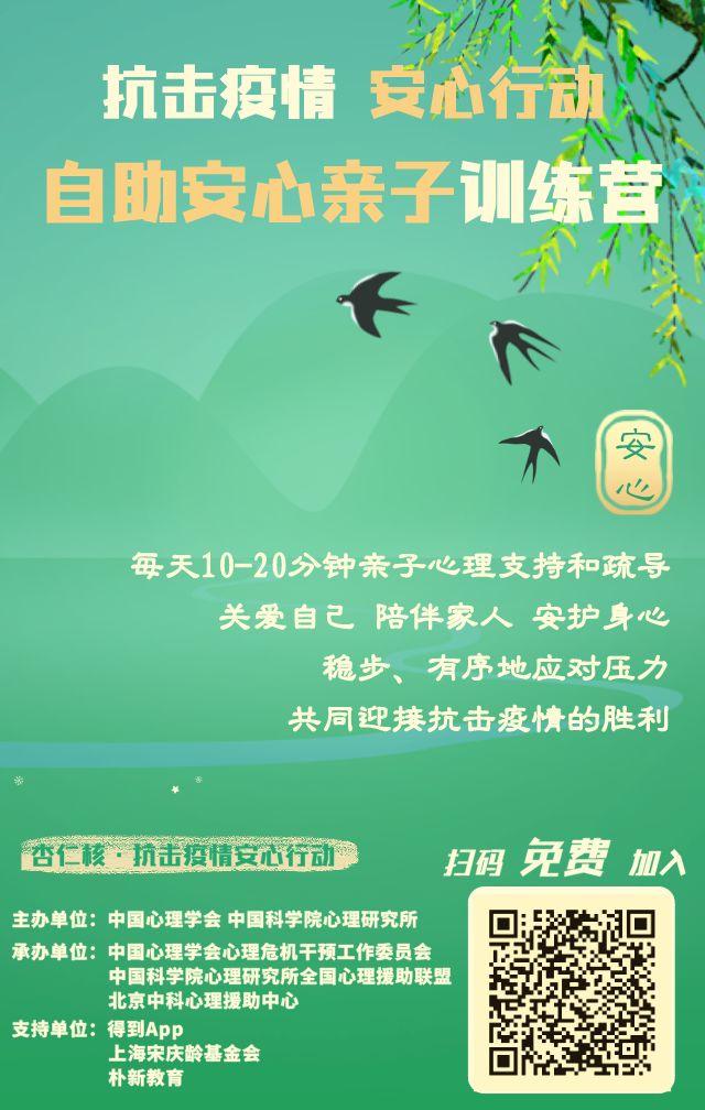 """《""""抗击疫情安心行动之七日自助安心系列训练营""""上线""""学习强国""""》"""