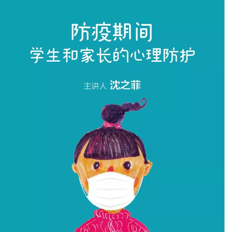 《沈之菲:防疫期间,学生和家长如何做好心理防护?》