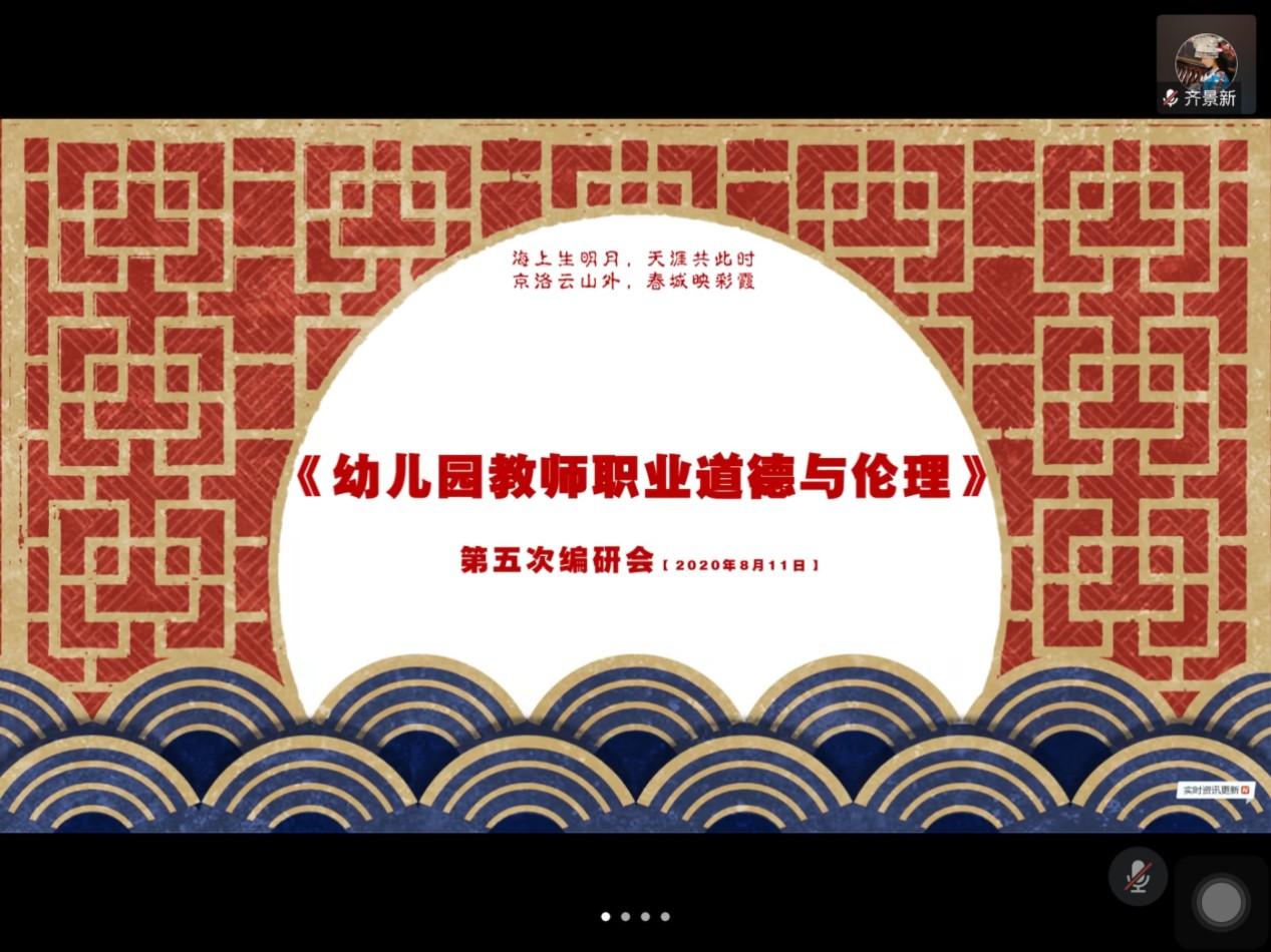 《海纳百川,携手前行——《幼儿园教师职业道德与伦理》第五次编研会顺利召开》