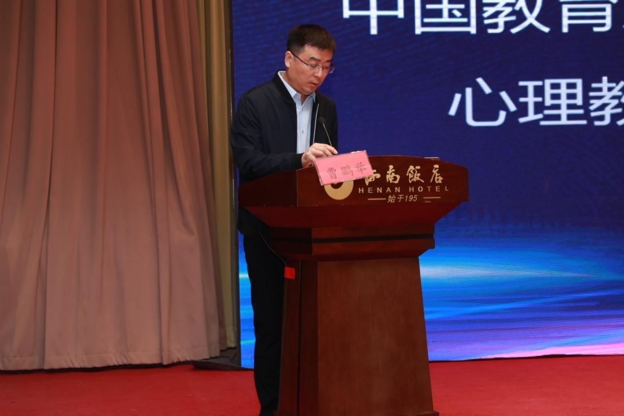 《中国教育发展战略学会心理教育专业委员会成功召开》